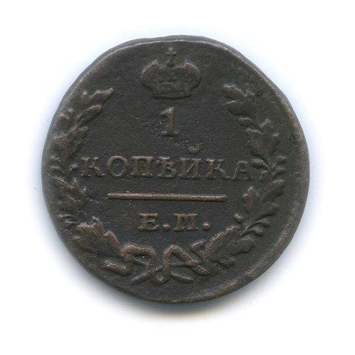1 копейка 1829 года ЕМ ИК, Николай I