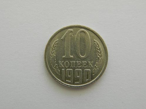 10 копеек 1990 г СССР