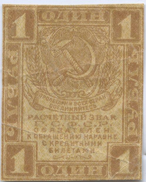 1 рубль (расчетный знак), 1919 г., СССР