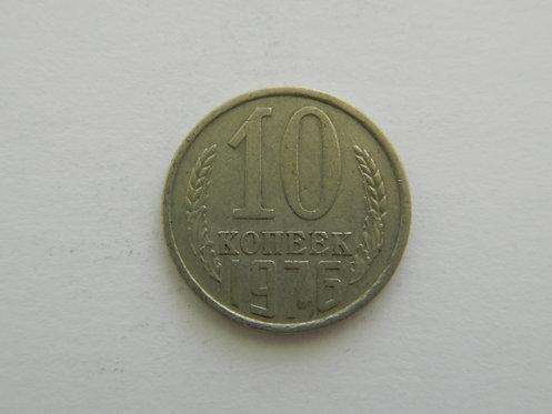10 копеек 1976 г СССР