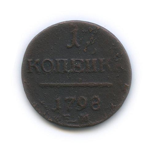 1 копейка 1799 г. ем, Павел I