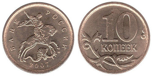 10 копеек 2007 г., м, РФ
