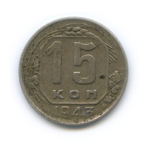 15 копеек 1943 г. СССР