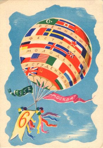 Почтовая карточка «Всемирный фестиваль молодёжи и студентов», 1956 г., СССР.