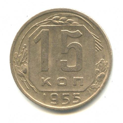 15 копеек 1955 г., Федорин-124, СССР.