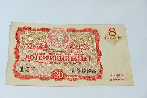 Билет лотерейный 1963 г. №8, СССР