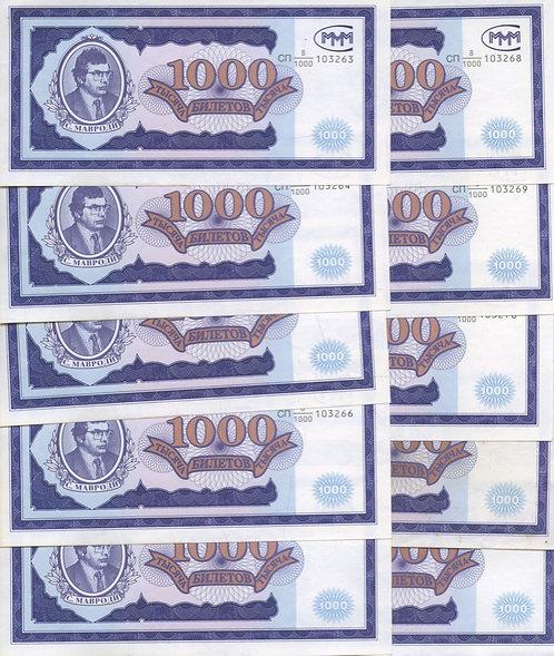 1000 билетов МММ, серия СП 8/1000