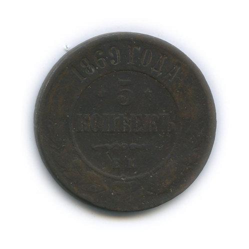 5 копеек 1869 г., ЕМ, Александр II