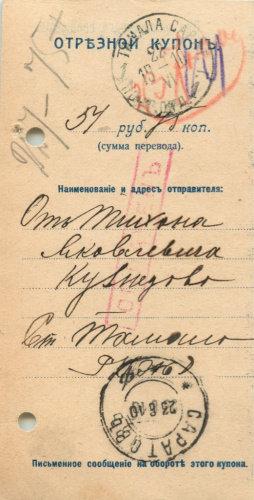 Отрезной купон кденежному переводу на51 рубль 75 копеек , 1910 г. РИ.