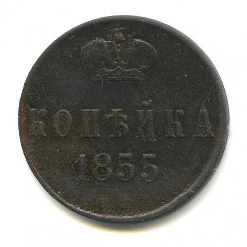 1 копейка 1855 г., ЕМ, Николай I.