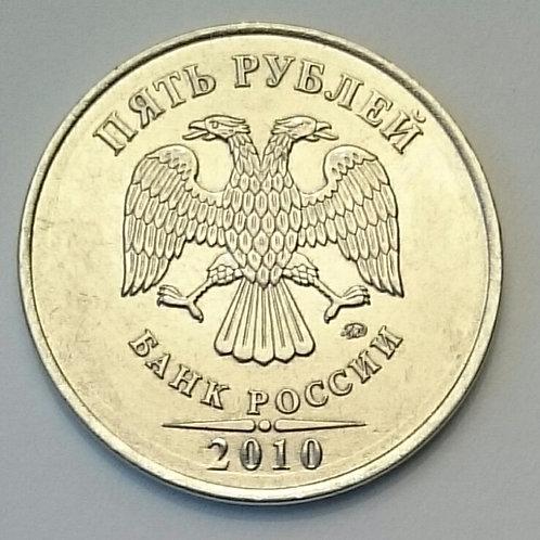 5 рублей 2010 г. ммд, РФ