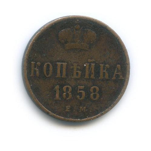 1 копейка 1858 г., ЕМ, Николай I