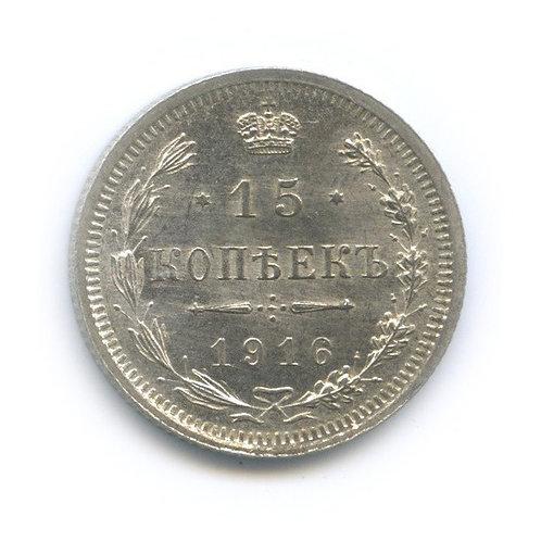 15 копеек 1916 г., ВС, Николай II