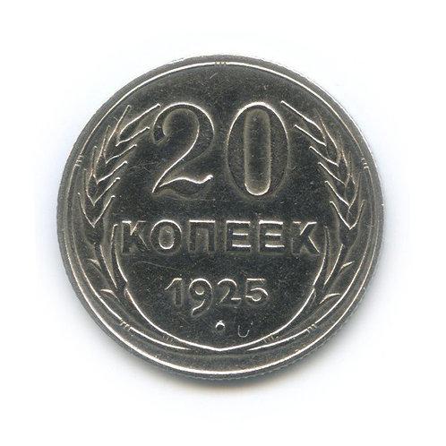 20 копеек 1925 г. СССР