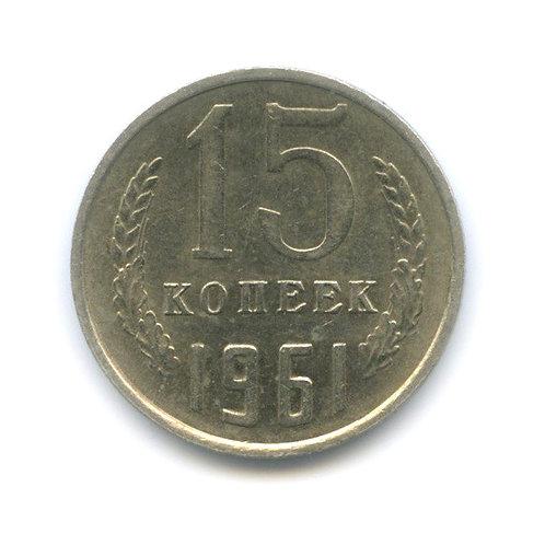 15 копеек 1961 г. СССР