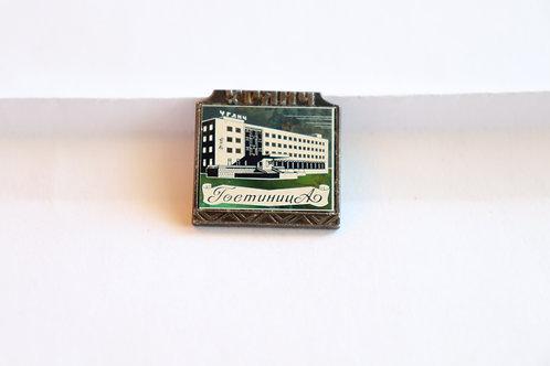 Значок г. Углич, гостинница, СССР, зеркальный