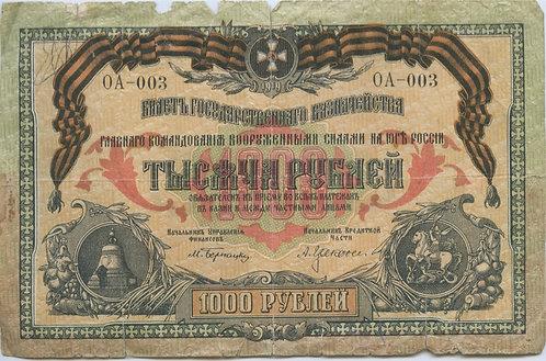 1000 рублей (Юг России), 1919 г. гражданская война