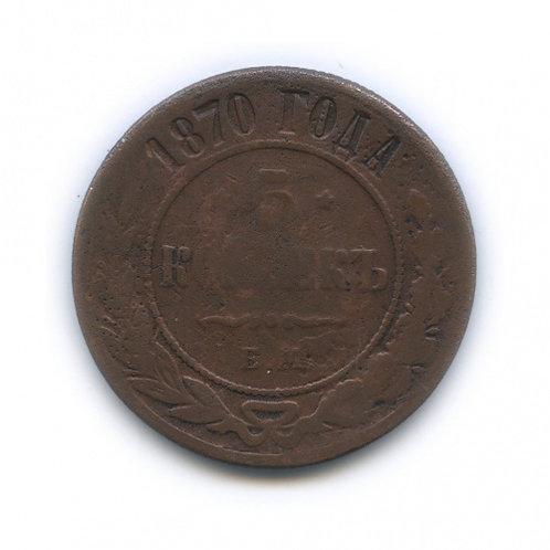 5 копеек 1870 г., ЕМ, Александр II