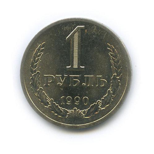 1 рубль 1990 г., СССР