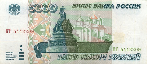 5 000 рублей 1995 г. РФ