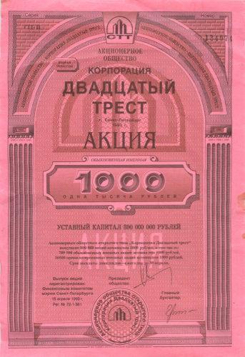 Акция «Корпорация двадцатый трест», 1993 г., Россия.