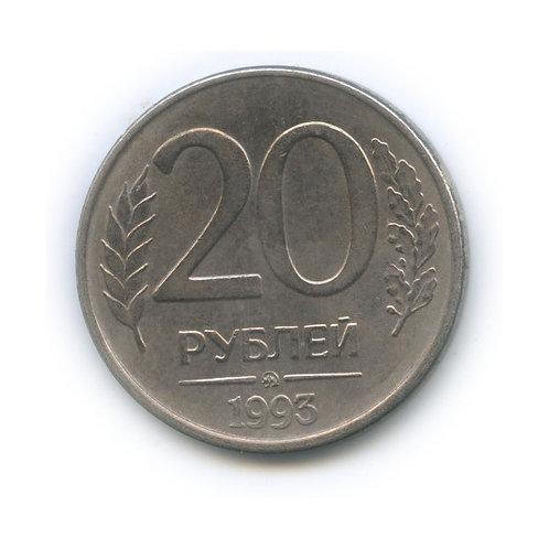 20 рублей 1993 г. ммд, магнит.