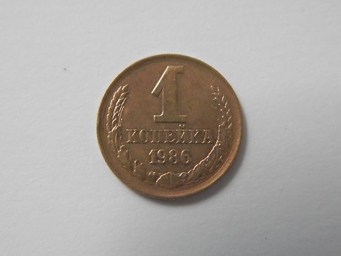 1 копейка 1986 г. СССР
