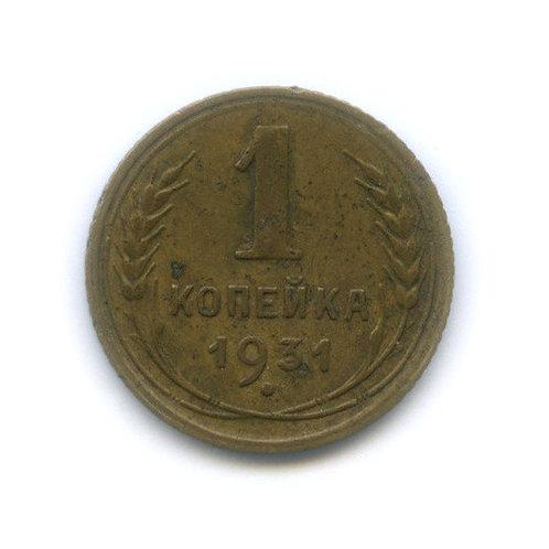1 копейка 1931 г. СССР