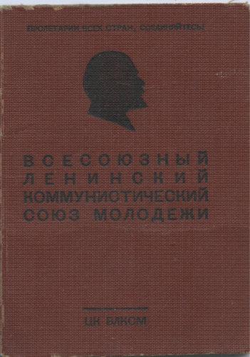 Билет комсомольский, 1956 г., СССР