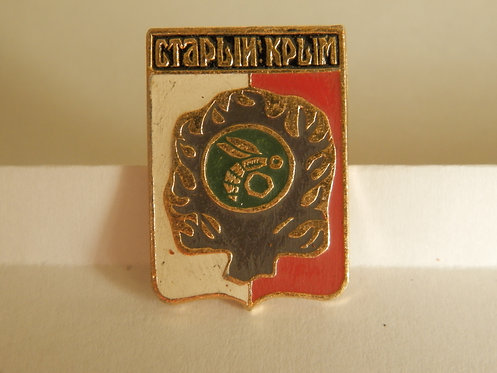 Значок г. Старый Крым, СССР