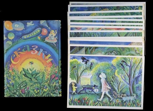 Набор открыток «Сказки», 16 шт., 1988 г., СССР.