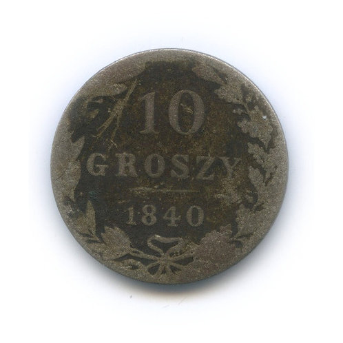 10 грошей 1840 г. MW, Николай I