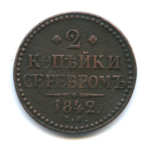 2 копейки серебром 1842 г., ЕМ, Николай I
