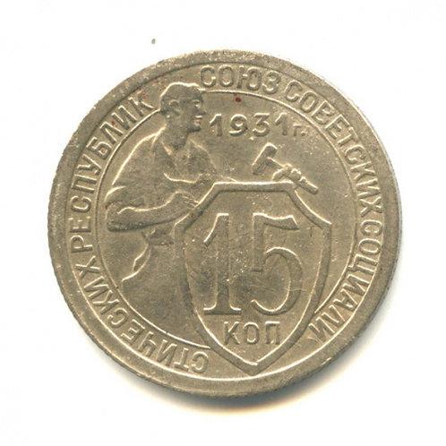 15 копеек 1931 г., СССР.