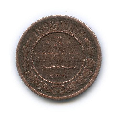 3 копейки 1898 г., спб