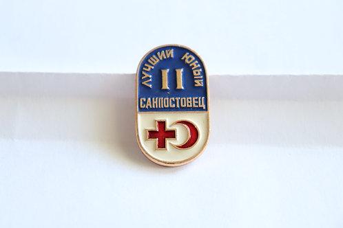 """Знак """"юный санпостовец II"""""""