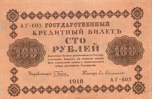 100 рублей 1918 г., Пятаков - Гейльман