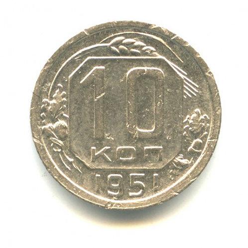 10 копеек 1951 г. СССР.