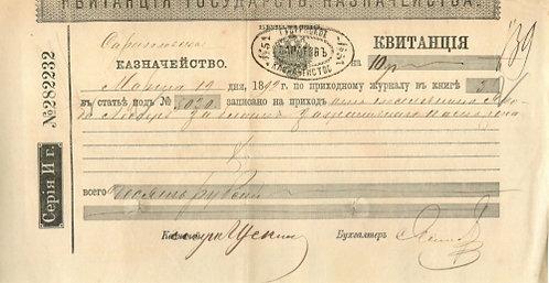 Квитанция на 10 рублей, Саратовское Казначейство, дата рукописная, 1892 г., РИ.