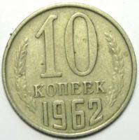 10 копеек 1962 г СССР