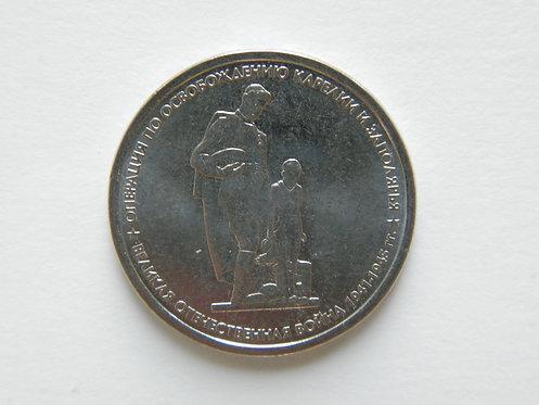 """5 рублей """"освоб. Карелии и Заполярья"""". 2014 г."""""""