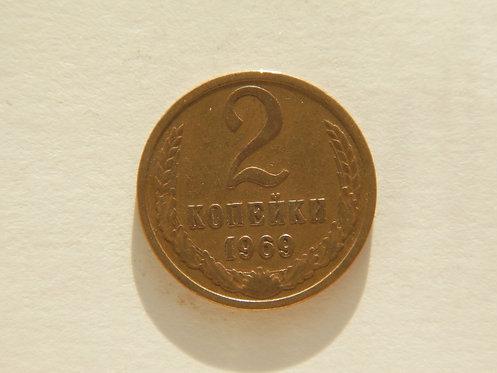 2 копейки 1969 г. СССР.