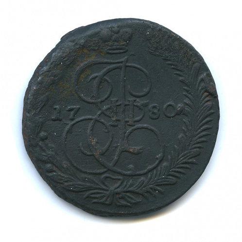 5 копеек 1780 г., ЕМ, Екатерина II