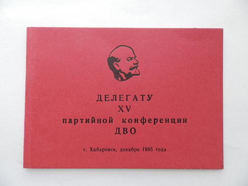 Памятка делегату партийной конференции, 1985 г.