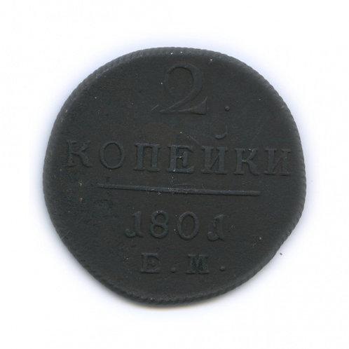 2 копейки 1801 г., ЕМ, Павел I