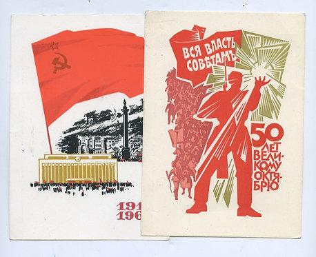 Набор почтовых карточек, 1967 г.
