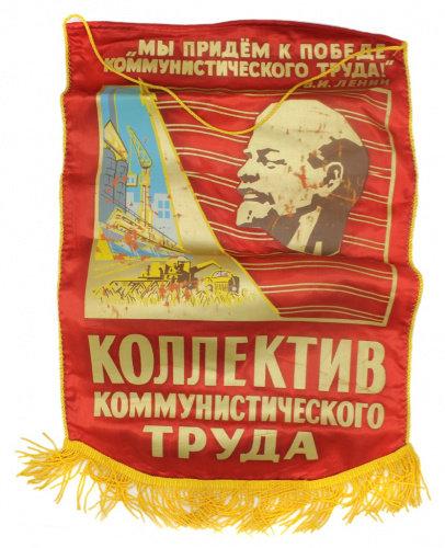 Вымпел «Коллектив коммунистического труда», большой, 50×40 см., СССР .