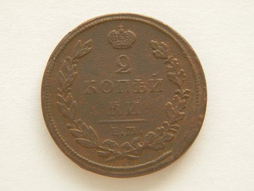 2 копейки 1812 г.  ЕМ НМ, Александр I