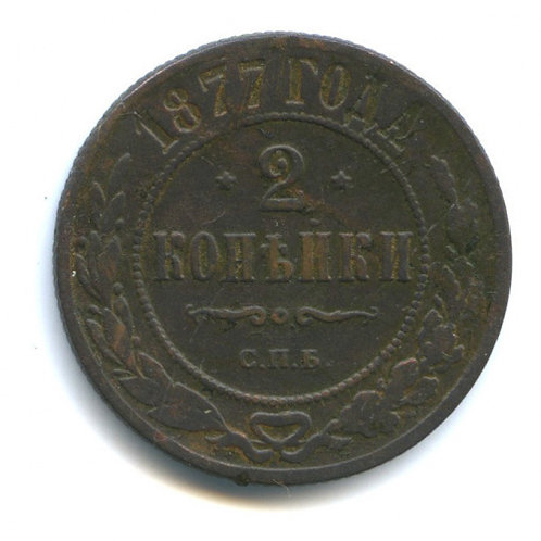 2 копейки 1877 г., СПБ, Александр II