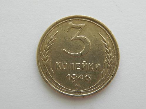 3 копейки 1946 г. СССР